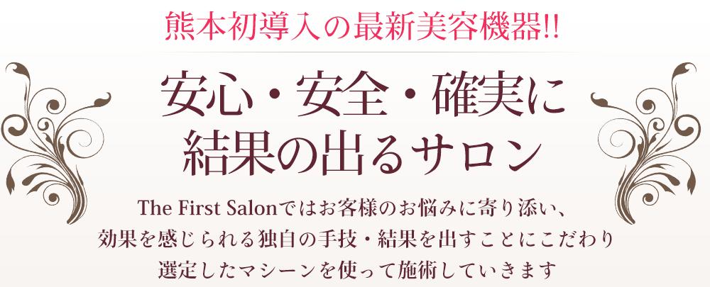 熊本初導入の最新美容機器!安心・安全・確実に結果の出るサロン