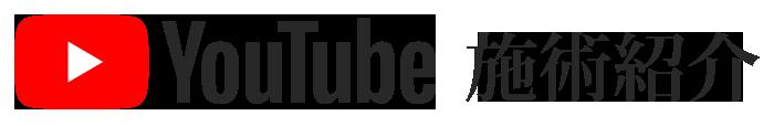 Youtube 施術紹介