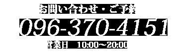 TEL:096-370-4151